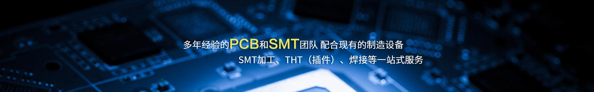 南通SMT貼片